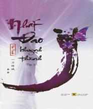 Nhất Đao Khuynh Thành Tập 2 - Tần Tranh